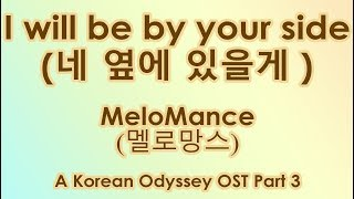 [Eng Rom Han] MeloMance - 네 옆에 있을게 (I Will Be By Your Side) [화유기 / A Korean Odyssey OST Part 3]
