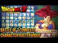 DragonBall Z: Battle of Z Characters! (DBZ BATTLE OF Z ROSTER OVERVIEW)