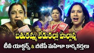 BJP Women Activists Celebrated Bathukamma at Banjara HIlls | Chintala Ramachandra Redd