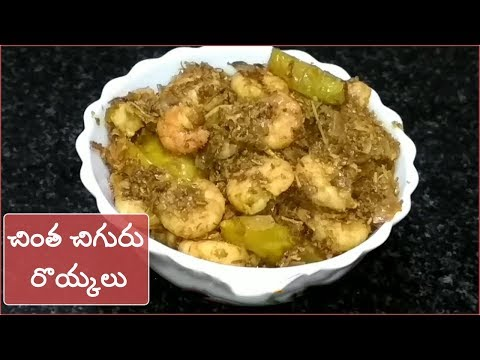 Chintha  Chiguru Royyalu Curry Recipe In Telugu