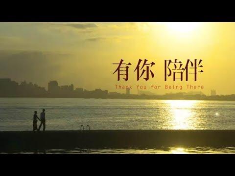 大愛-有你陪伴-EP 01