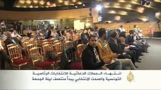 انتهاء الحملات الدعائية للانتخابات الرئاسية التونسية