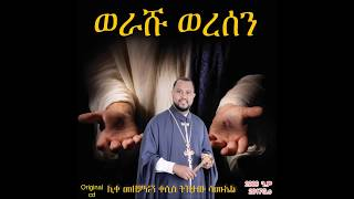« WERASHU WERESEN » KESIS TIZITAW SAMUEL NEW SONG OFFICIAL SINGLE TRACK