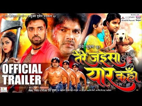 TERE JAISA YAAR KAHAN - Official Teaser Trailer 2016 | BHOJPURI MOVIE