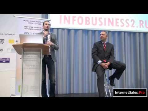 Выступление Антона Ельницкого на инфоконференции 2011