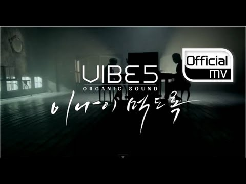[MV] VIBE(���) _ As I'm Getting Older(� �� 먹��)