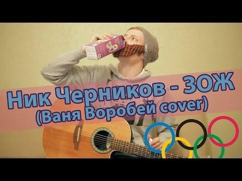Ник Черников - ЗОЖ (Ваня Воробей cover)