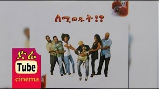 Lemiwedut (Ethiopian Movie)
