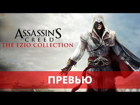 Assassin's Creed The Ezio Collection - рекомендую на 2/3
