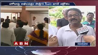Vijayawada People Opinion Over Jamili Elections And Amaravati Construction Works   Public Point