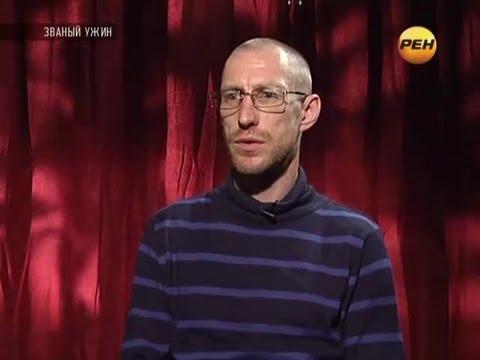 Званый Ужин (08.10.2013). Неделя 295. День 2 - Иван Емельянов