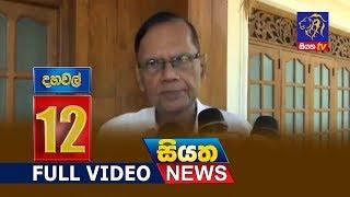 Siyatha News 12.00 PM | 22-10-2018
