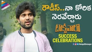 Vijay Deverakonda Credits Rowdies for Taxiwaala Movie Success | Taxiwala Success Celebrations
