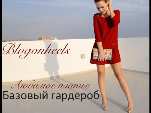 Базовый гардероб. Самое практичное  платье