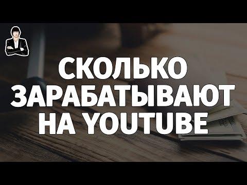 Сколько зарабатывают на YouTube | Сколько можно заработать на YouTube