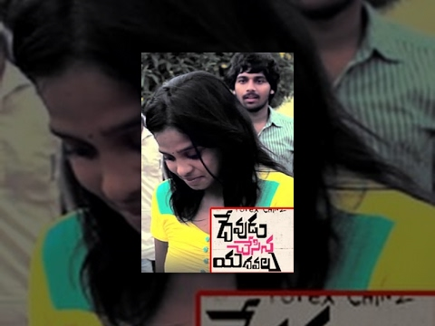 Devudu Chesina Yedavalu | Comedy Short Film By Guntur Mirchi Guys video