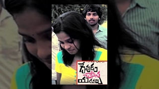 Mirchi - Devudu Chesina Yedavalu | Comedy Short Film by Guntur Mirchi Guys