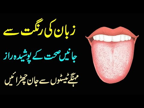 What Your Tongue Color Reveals About Your Health  || Tongue Colors In Urdu/Hindi