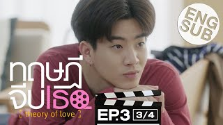 [Eng Sub] ทฤษฎีจีบเธอ Theory of Love | EP.3 [3/4]