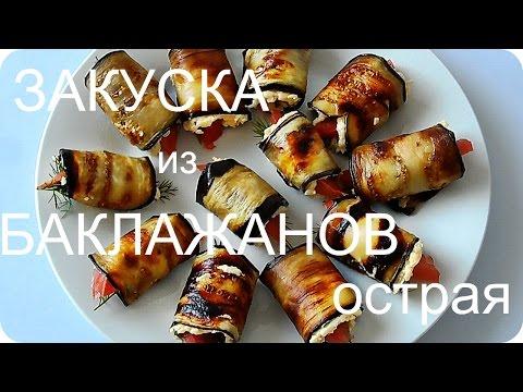 РУЛЕТИКИ ИЗ БАКЛАЖАНОВ /  ОСТРАЯ  ЗАКУСКА..Мой любимый рецепт