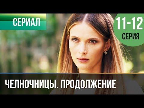 ▶️ Челночницы Продолжение 2 сезон - 11 и 12 серия - Мелодрама | Фильмы и сериалы - Русские мелодрамы