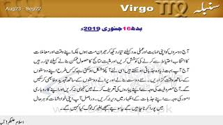 Daily Horoscope In Urdu Virgo 16 January 2019
