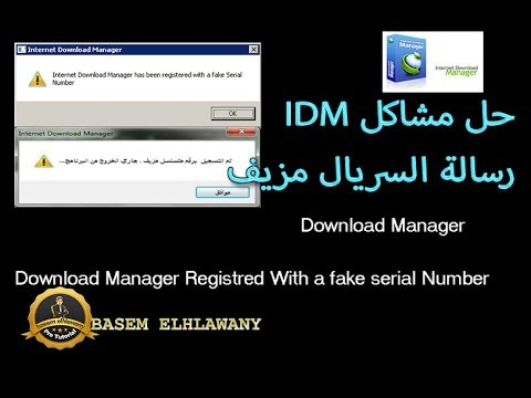 حلقه 31  // حل مشكله الرقم مزيف Download Manager Registred With a fake serial Number Music Videos