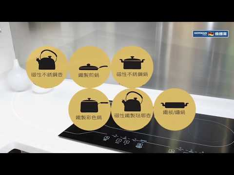Induction cooker series  | Features