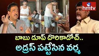 డూప్ చంద్రబాబు అడ్రస్ పటేసిన వర్మ..!  Lakshmi`s NTR Movie | Movies Masala | hmtv