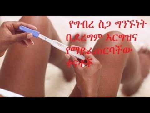 Ethiopa :Birth Control Methods