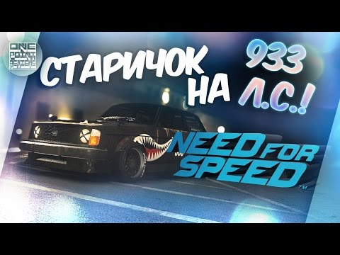 Need For Speed (NFS 2016) - VOLVO 242 ВАЛИТ!? (Полный тюнинг)