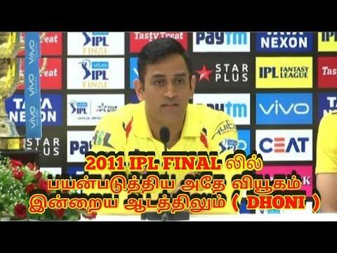 2011 IPL FINAL லில் பயன்படுத்திய அதே வியூகம் இன்றைய ஆடத்திலும் (  DHONI  )
