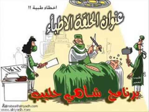 شاهي حليب الاطباء 7 5 2013