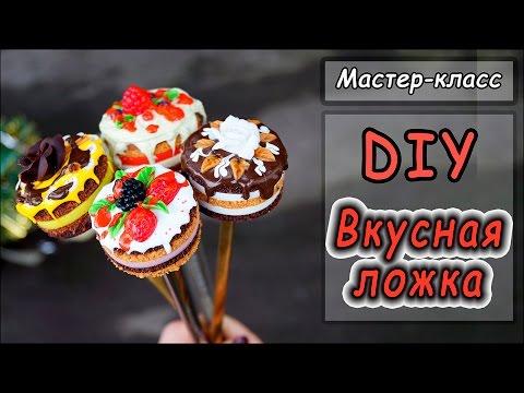 Вкусная ложка ❤ Декор ложки полимерной глиной ❤ Мастер-класс ❤ Торт из пластики ❤