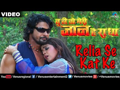 Relia Se Kat Ke - Bhojpuri Hot Song (Tu Hi To Meri Jaan Hain...