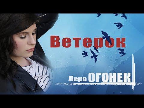 Лера Огонек - Ветерок (OFFICIAL VIDEO)