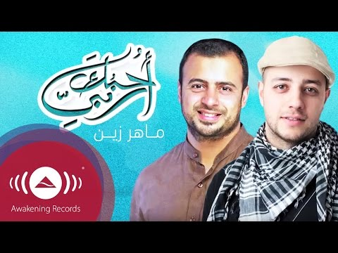 Maher Zain Ouhibbuka Rabbee Love You Lord