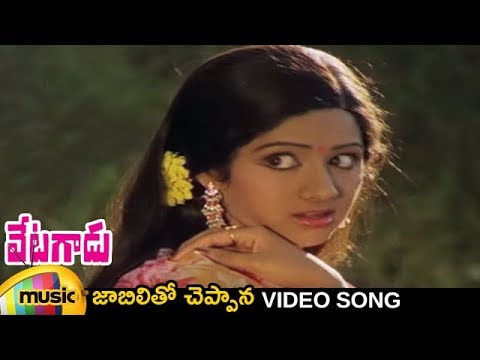 Vetagadu Telugu Movie Songs - Jaabilitho Cheppanaa - NTR Sridevi...