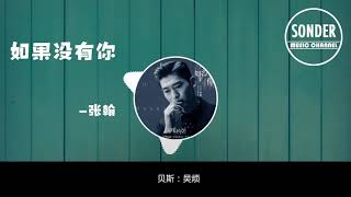 Without you||Here To Heart||Zhang Han
