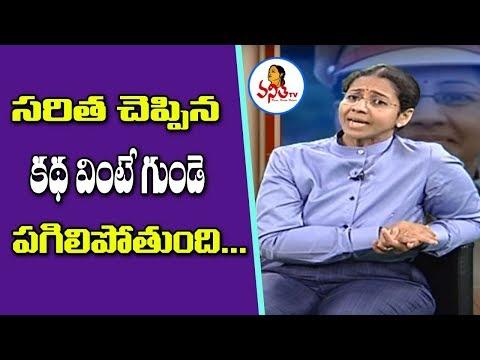 సరిత చెప్పిన కథ వింటే గుండె పగిలిపోతుంది | SP Saritha Exclusive Interview | Vanitha TV thumbnail