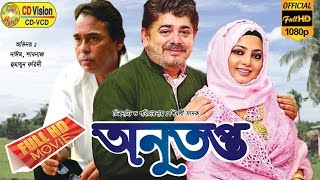 Anutopto (2016)  | Full HD Bangla Movie | Nayem, Shabnaz, Humayun Faridi, Nasir Khan | CD Vision
