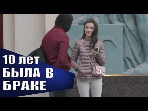 10 ЛЕТ БЫЛА В БРАКЕ пикап пранк