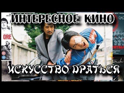 Интересное кино #3 -Искусство драться / Ssaum-ui gisul (2006)