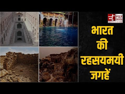 Top 5 Mysterious place in India| Indian Mysteries