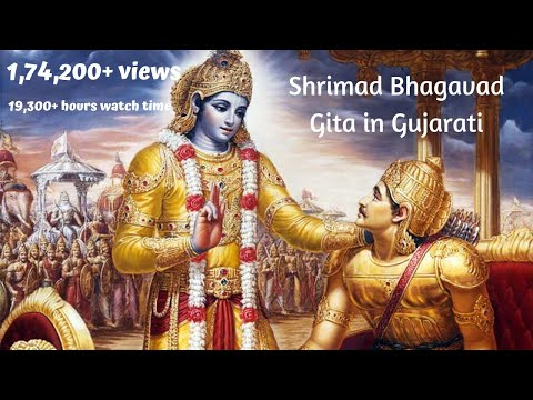 Shrimad Bhagavad Gita In Gujarati video
