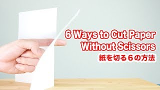 6 Ways to Cut Paper Without Scissors