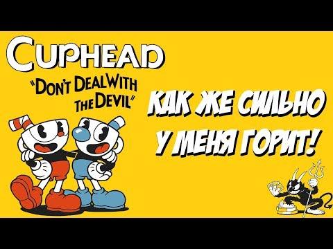 CUPHEAD - ПОЛЫХАЮЩИЙ ОБЗОР!