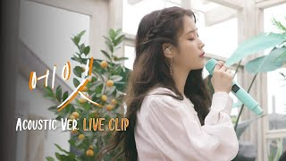 IU 'eight' Acoustic Ver. Live Clip