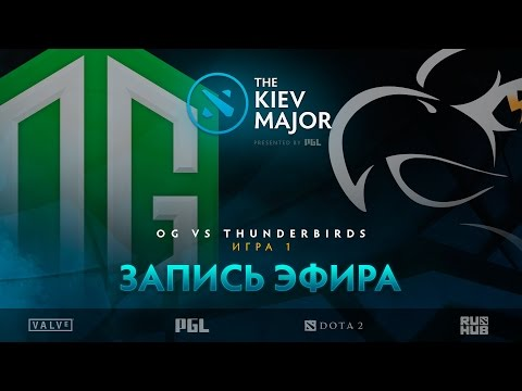 OG vs Thunderbirds, The Kiev Major, Групповой этап, game 1 [GodHunt, LightOfHeaveN]