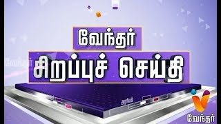 News Afternoon 1.30 pm (24/04/2018)